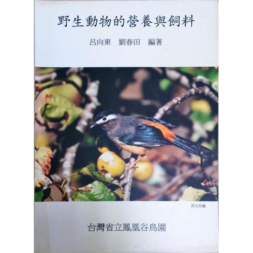 野生動物的營養與飼料