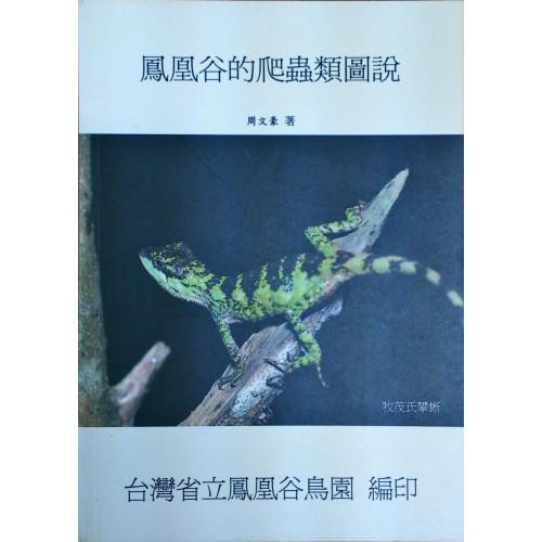 鳳凰谷的爬蟲類圖說