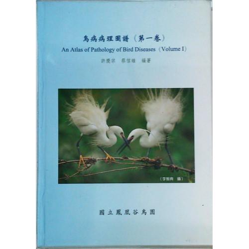 鳥病病理圖譜(一)