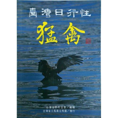 台灣日行性猛禽