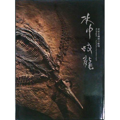 水中蛟龍:史前水棲爬行動物