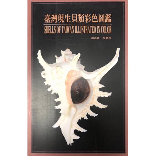 台灣現生貝類彩色圖鑑