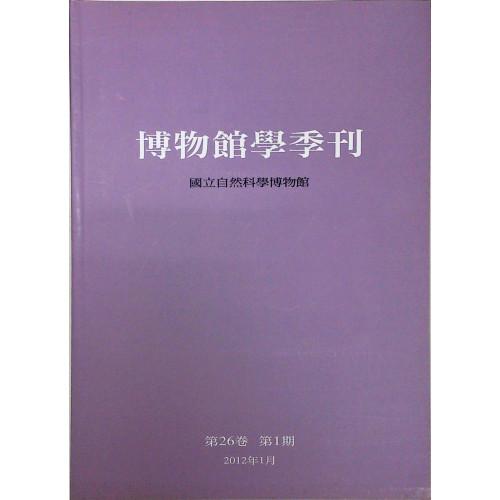 博物館學季刊 (26V:1)