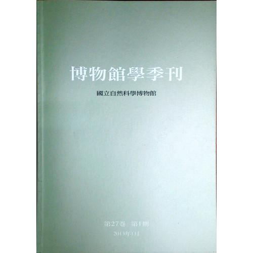 博物館學季刊 (27V:1)