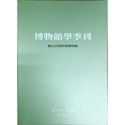 博物館學季刊 (27V:3)