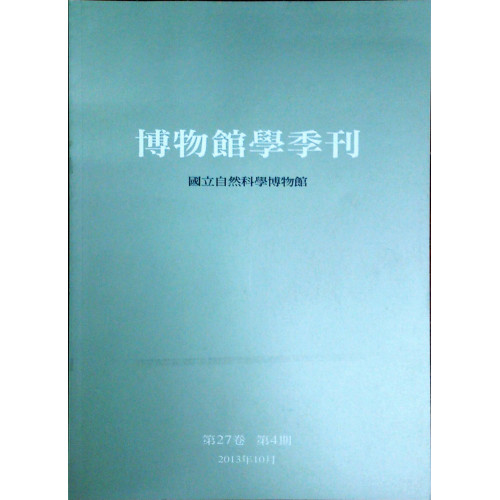 博物館學季刊 (27V:4)