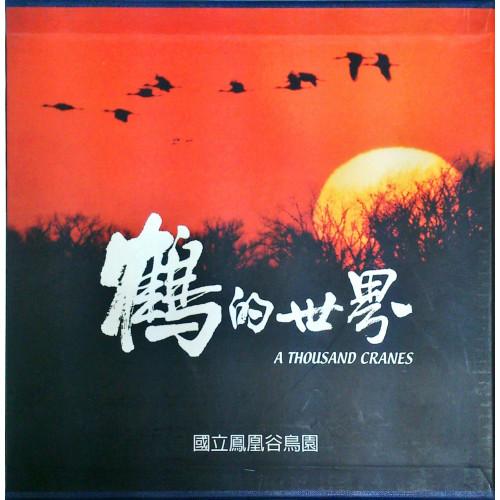 鶴的世界 A THOUSAND CRANES