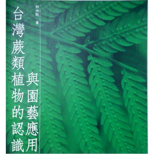 台灣蕨類植物的認識與園藝應用