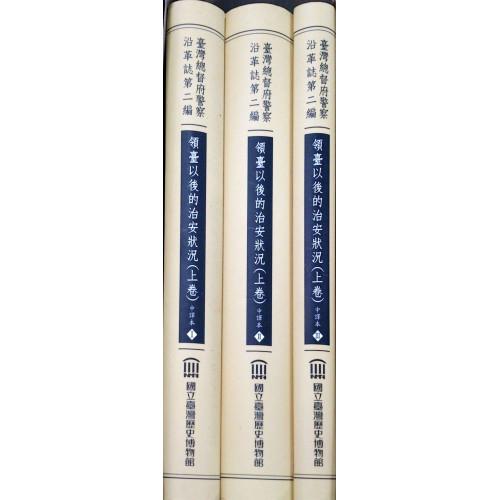 領臺以後的治安狀況(上卷)中譯本-全三冊