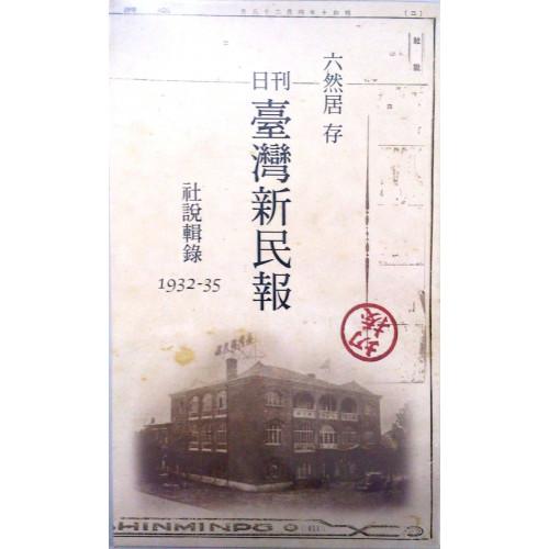 六然居存 日刊臺灣新民報 社說輯錄 1932~35(光碟)