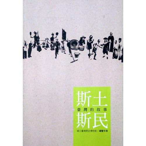斯土斯民-臺灣的故事