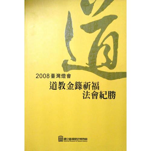 2008臺灣燈會道教金籙祈福法會紀勝