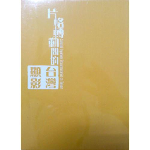 片格轉動間的台灣顯影(光碟)家用版