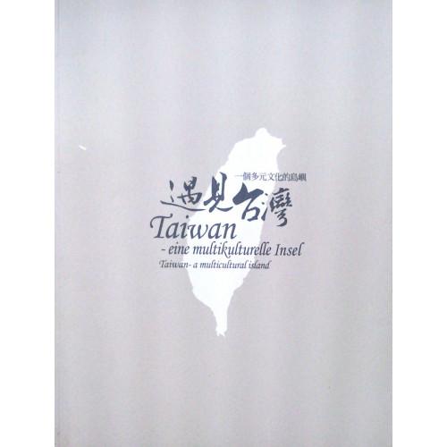 遇見台灣-一個多元文化的島嶼