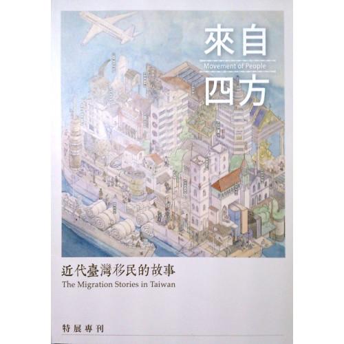 來自四方-近代臺灣移民的故事