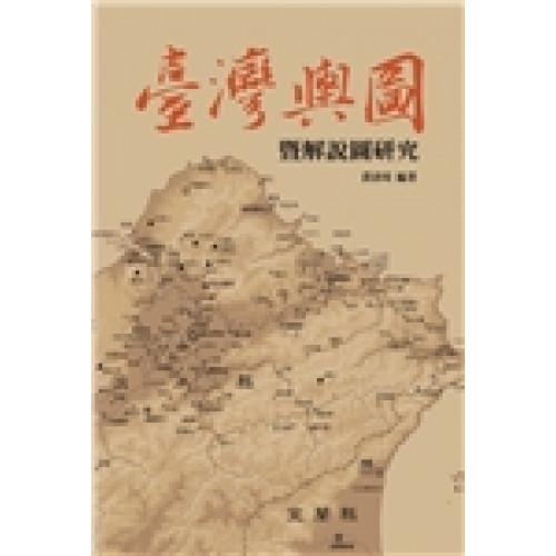 臺灣輿圖暨解說圖研究