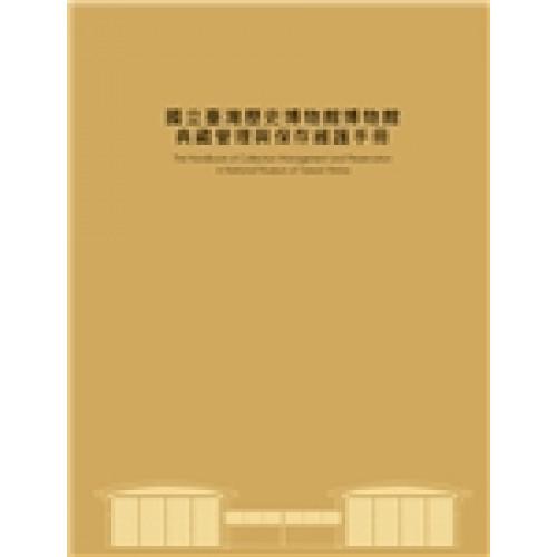國立臺灣歷史博物館典藏管理與保存維護手冊