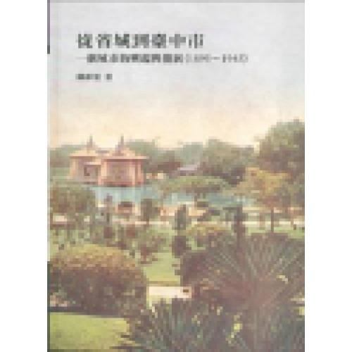 從省城到臺中市: 一個城市的興起與發展(1895-1945)