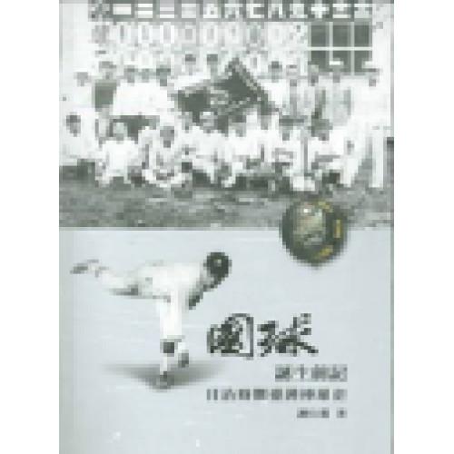 「國球」誕生前記: 日治時期臺灣棒球史