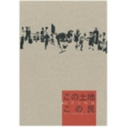 この土地 台湾の物語この民国立台湾歷史博物館ガイドブック