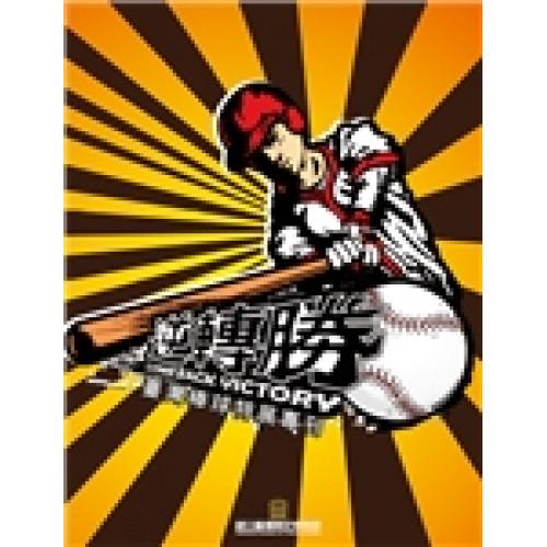 逆轉勝: 臺灣棒球特展