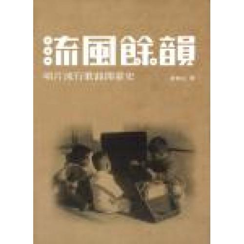 流風餘韻: 唱片流行歌曲開臺史
