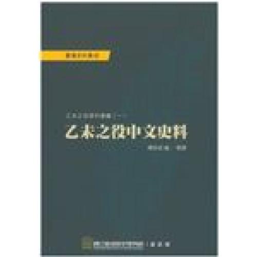 乙未之役中文史料