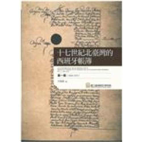 十七世紀北臺灣的西班牙帳簿. 第一冊(1626-1633)