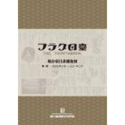 現存臺日畫報復刻(六冊)