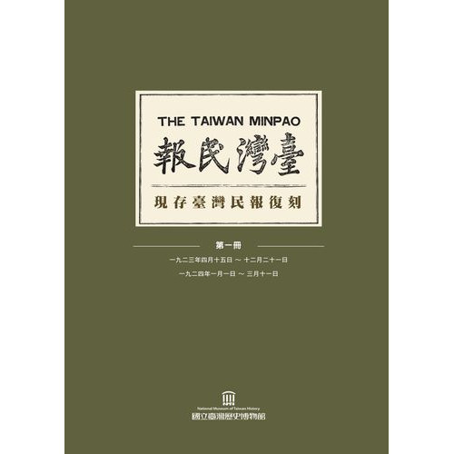 現存臺灣民報復刻(八冊不分售)