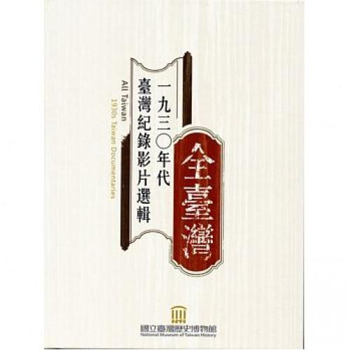 全臺灣:1930年代臺灣紀錄影片選輯