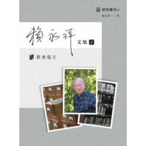 賴永祥文集第二冊:教會篇Ⅱ