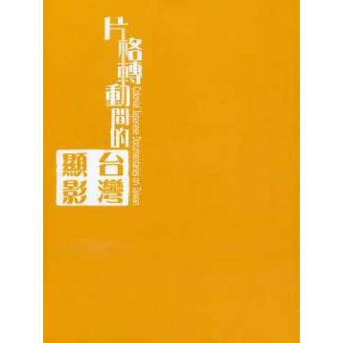 片格轉動間的台灣顯影(公播版專刊+DVD)