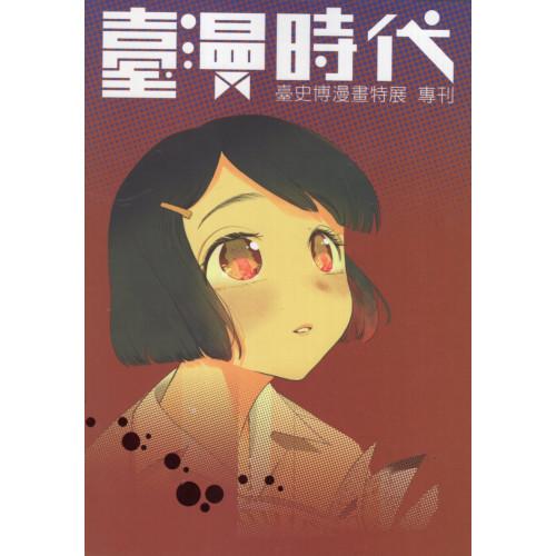 臺漫時代:臺史博漫畫特展專刊