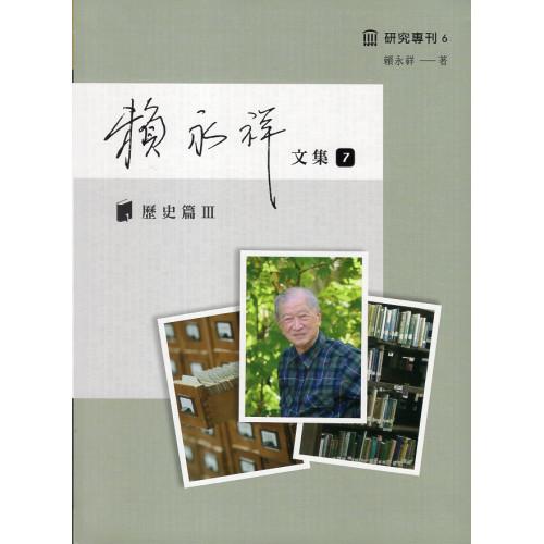賴永祥文集. 第七冊, 歷史篇. Ⅲ(精裝)