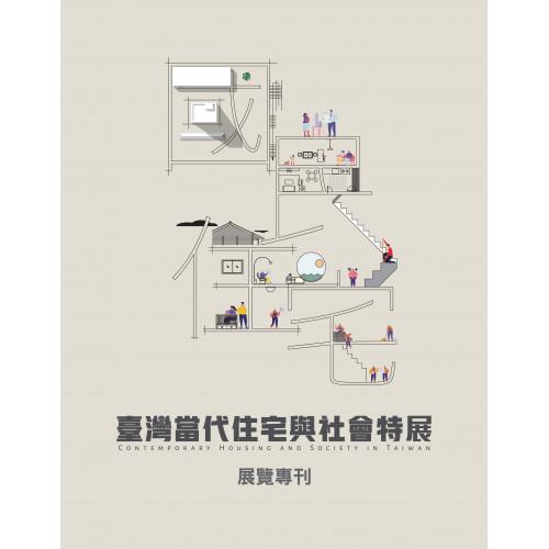 國‧民‧住‧宅:臺灣當代住宅與社會特展 展覽專刊