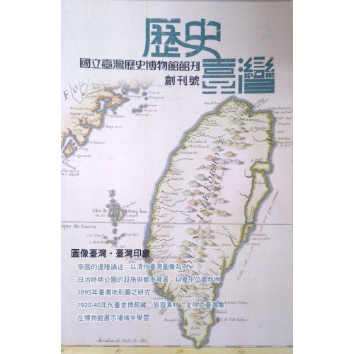 歷史臺灣-國立臺灣歷史博物館館刊 01