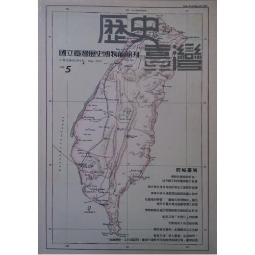 歷史臺灣-國立臺灣歷史博物館館刊 05