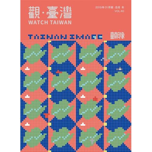 Watch Taiwan觀‧臺灣:第40期(108/01)