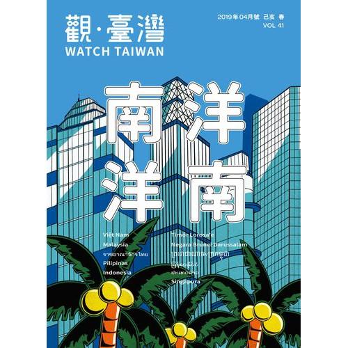 Watch Taiwan觀‧臺灣:第41期(108/04)