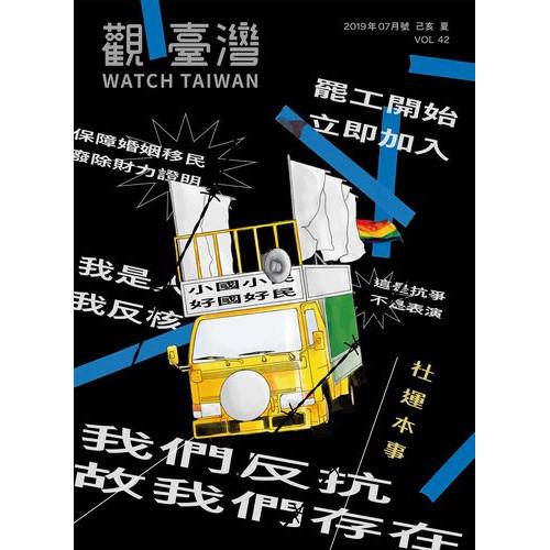Watch Taiwan觀‧臺灣:第42期(108/07)