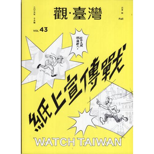 Watch Taiwan觀‧臺灣:第43期(108/10)