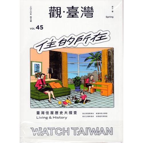 Watch Taiwan觀‧臺灣:第45期(109/04)