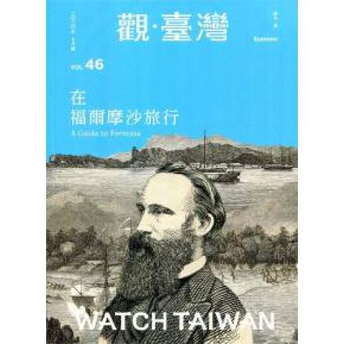 Watch Taiwan觀.臺灣第46期(109/07):在福爾摩沙旅行