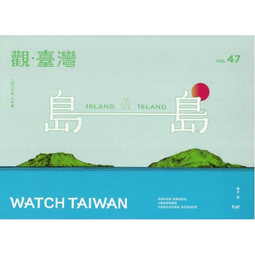 Watch Taiwan觀‧臺灣:第47期(109/10)島&島