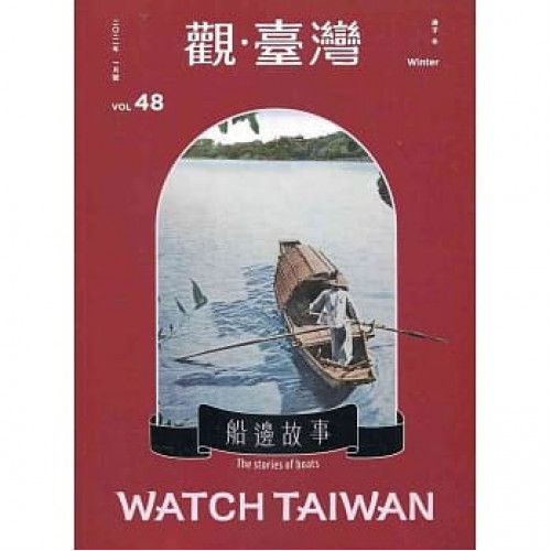 Watch Taiwan觀‧臺灣:第48期(110/01)船邊故事