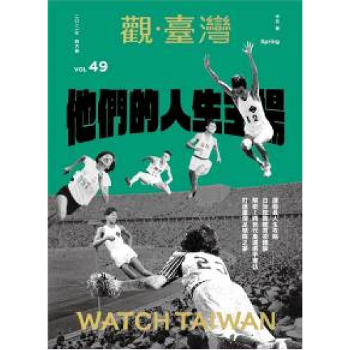 Watch Taiwan觀‧臺灣:第49期(110/04)他們的人生主場