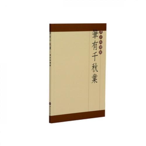 筆有千秋業—書法的發展(中)