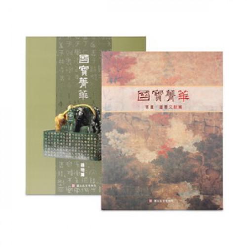 國寶菁華 (一套二冊)(精裝)
