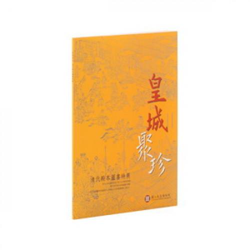 皇城聚珍—清代殿本圖書特展
